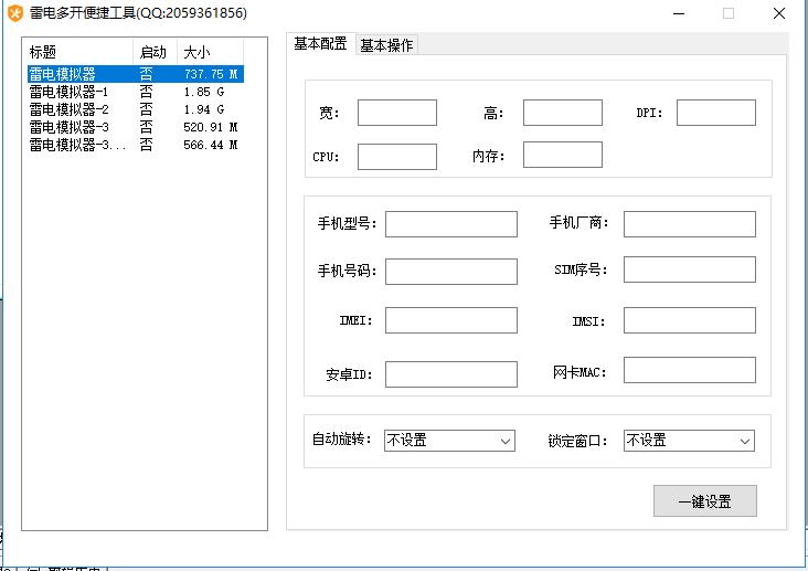 【免费工具】一键批量修改模拟器分辨率、内存、CPU等工具