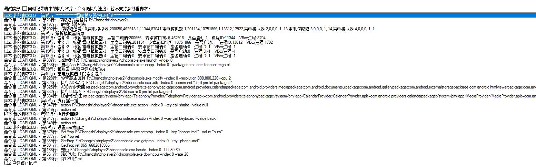 【源码分享】雷电模拟器 - 按键精灵PC - 命令库