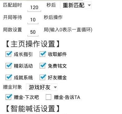 【王者荣耀】辅助脚本-24h稳定挂机