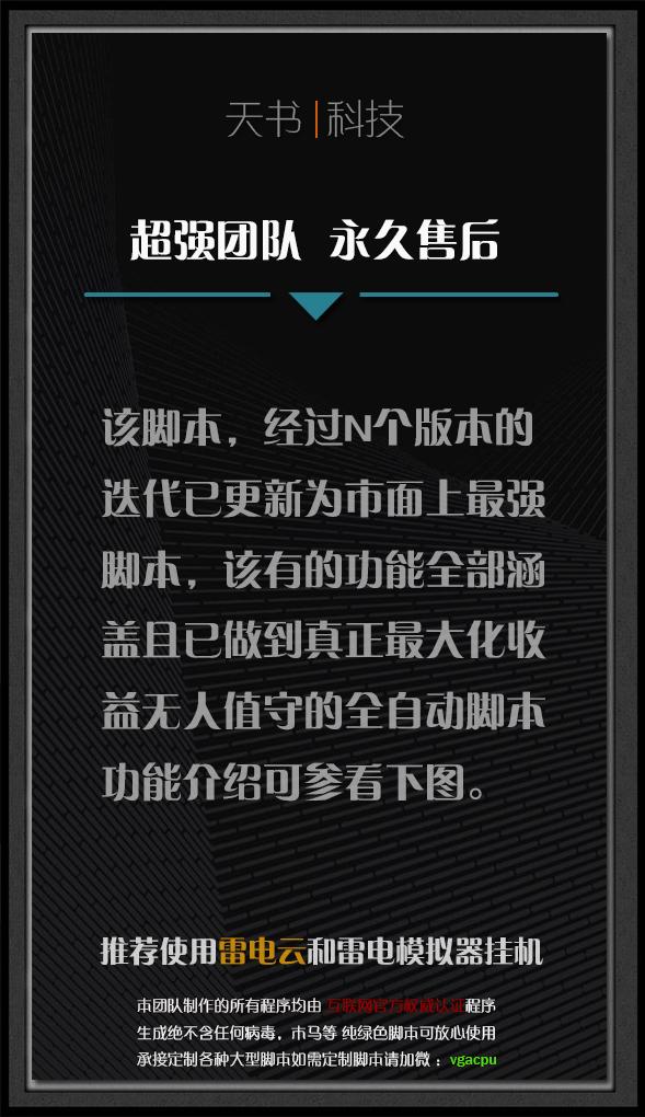 【家国梦】全自动收菜脚本辅助【终极版】