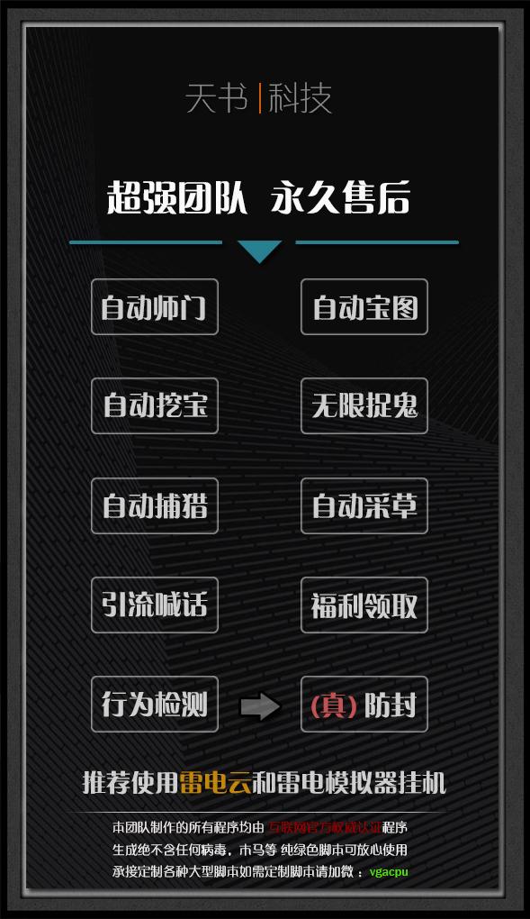 【梦幻西游3D】三维版 真防封全自动辅助脚本挂机引流