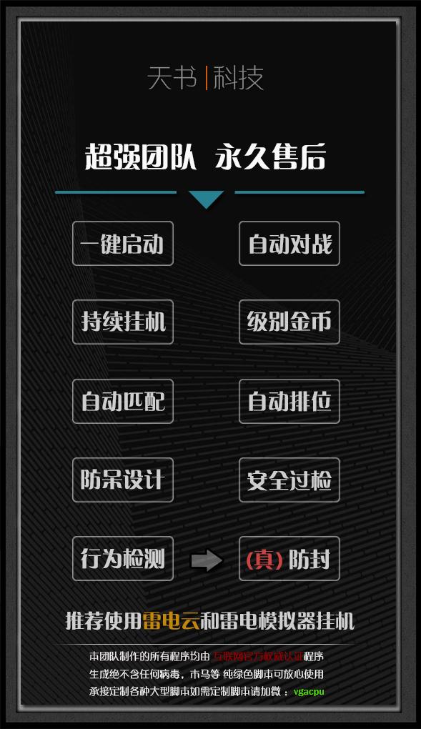 【热血街篮】真防封全自动对战辅助脚本挂机引流