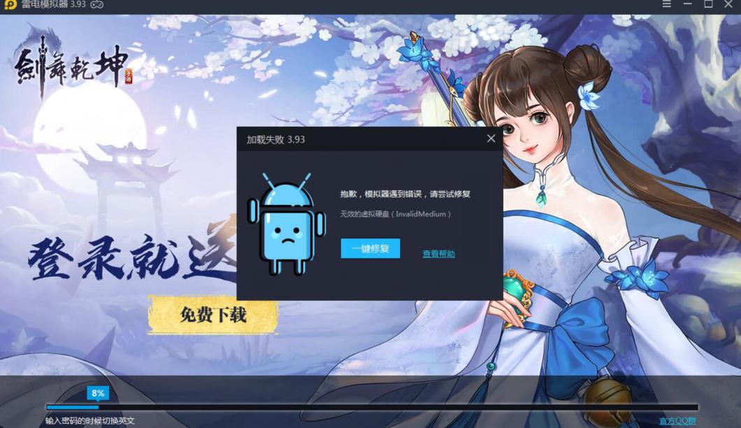 【新手引导】雷电模拟器启动时卡在0-29%解决方法?