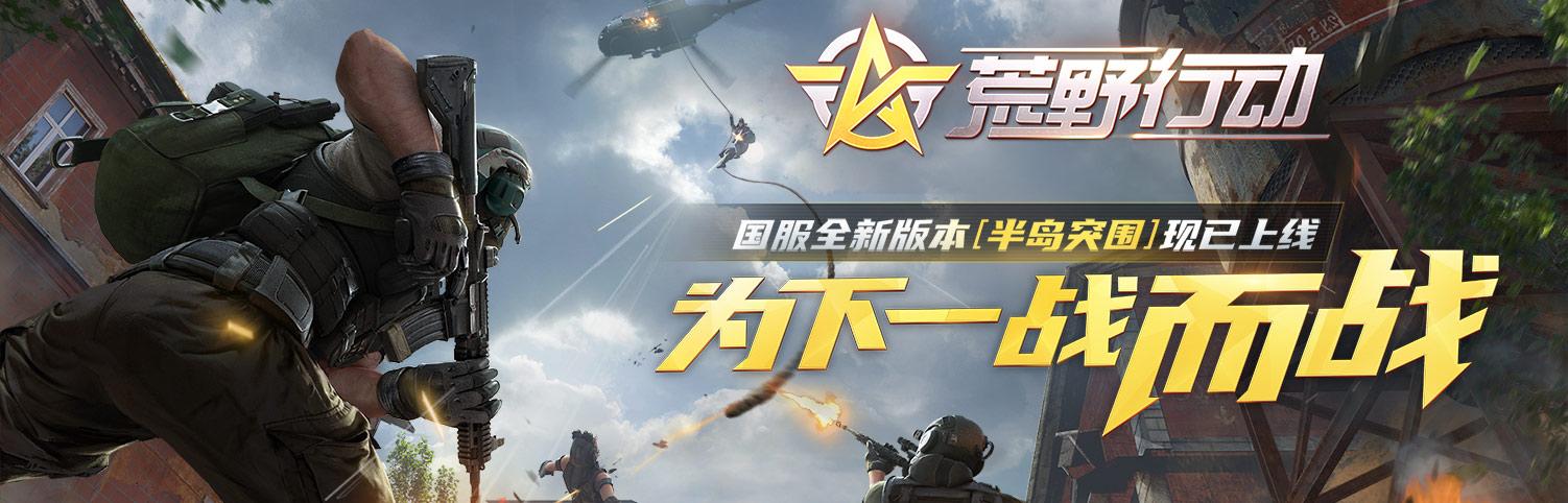 《荒野行动》大版本福利:下载赢京东卡!
