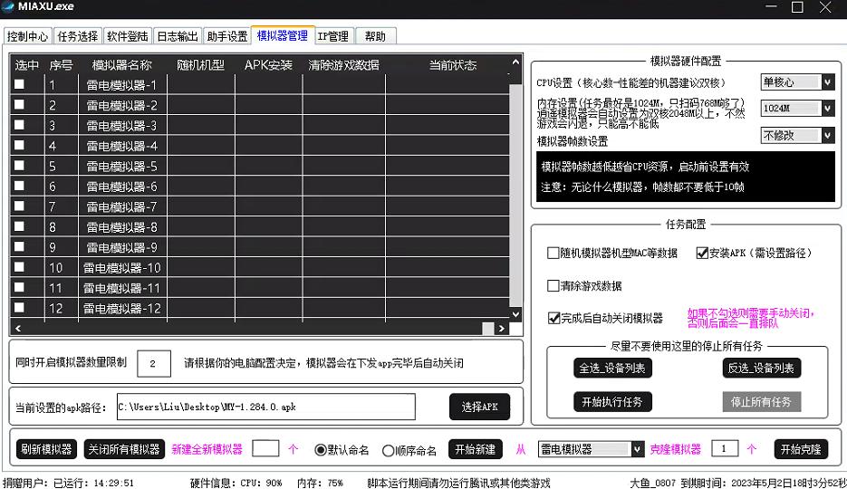 【梦幻西游手游】真全自动脚本!有免费版