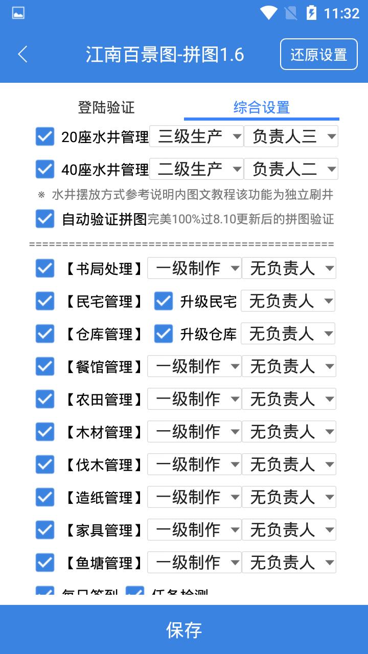 【江南百景图】刷井【更新过拼图版本】